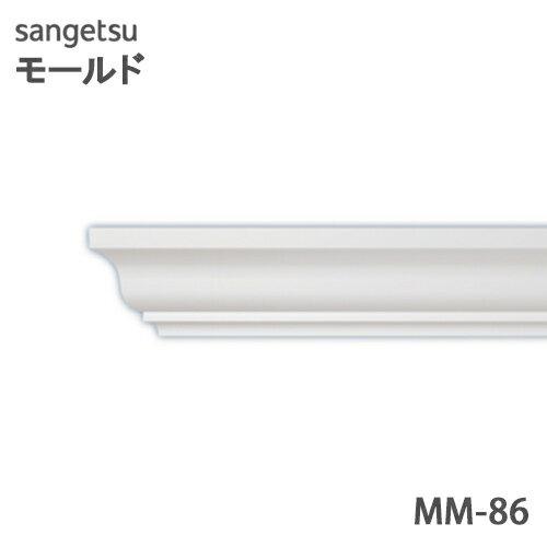 サンゲツ モールド MM86廻り縁 長さ2m【1本単位で販売】モールディング 壁のDIYにおすすめ引っ越し/インテリア/リメイク/壁材/張替リフォーム