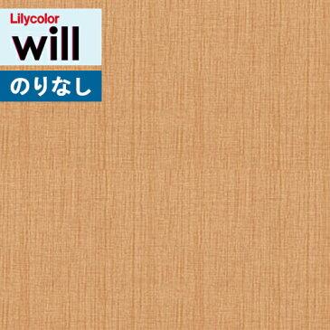 壁紙 のりなし クロスリリカラ will ウィル撥水 トップコートLW-2030 LW-2031 LW-2032 LW-2033 LW-2034 LW-2035 LW-2036 LW-2037【1m以上10cm単位での販売】