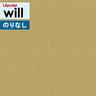 壁紙 のりなし クロスリリカラ will ウィル撥水 トップコートLW-2038 LW-2039 LW-2040 LW-2041 LW-2042 LW-2043 LW-2044 LW-2045【1m以上10cm単位での販売】