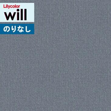 壁紙 のりなし クロスリリカラ will ウィル撥水 トップコートLW-2058 LW-2059 LW-2060 LW-2061 LW-2062 LW-2063 LW-2064 LW-2065 LW-2066 LW-2067【1m以上10cm単位での販売】
