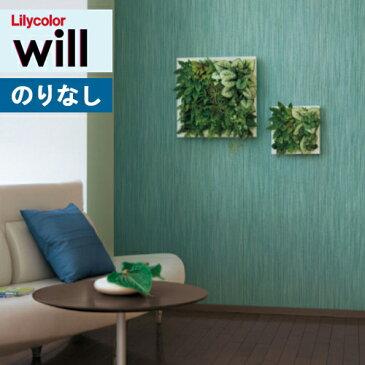 壁紙 のりなし クロスリリカラ will ウィル撥水 トップコートLW-2097 LW-2098 LW-2099 LW-2100 LW-2101 LW-2102 LW-2103 LW-2104【1m以上10cm単位での販売】