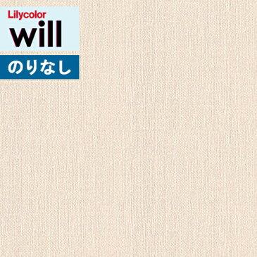 壁紙 のりなし クロスリリカラ will ウィル撥水 トップコートLW-2142 LW-2143 LW-2144 LW-2145 LW-2146 LW-2147 LW-2148 LW-2149【1m以上10cm単位での販売】