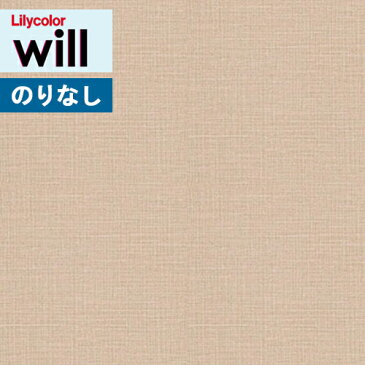 壁紙 のりなし クロスリリカラ will ウィル撥水 トップコートLW-2190 LW-2191 LW-2192 LW-2193 LW-2194 LW-2195 LW-2196 LW-2197 LW-2198 LW-2199 LW-2200 LW-2201【1m以上10cm単位での販売】