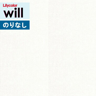 壁紙 のりなし クロスリリカラ will ウィル撥水 トップコートLW-2255 LW-2256 LW-2257 LW-2258 LW-2259 LW-2260 LW-2261 LW-2262 LW-2263 LW-2264 LW-2265 LW-2266 LW-2267 LW-2268【1m以上10cm単位での販売】