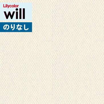 壁紙 のりなし クロスリリカラ will ウィル撥水 トップコートLW-2269 LW-2270 LW-2271 LW-2272 LW-2273 LW-2274【1m以上10cm単位での販売】