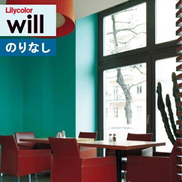 壁紙 のりなし クロスリリカラ will ウィル撥水 トップコートLW-2283 LW-2284 LW-2285 LW-2286 LW-2287 LW-2288 LW-2289 LW-2290 LW-2291 LW-2292 LW-2293 LW-2294【1m以上10cm単位での販売】