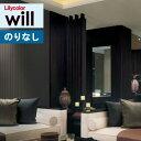 壁紙 のりなし クロスリリカラ will ウィルkioiLW-2465 LW-2468 LW-2470【1m以上10cm単位での販売】