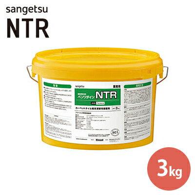 【送料無料】サンゲツ ベンリダインNTR 3kgBB-368