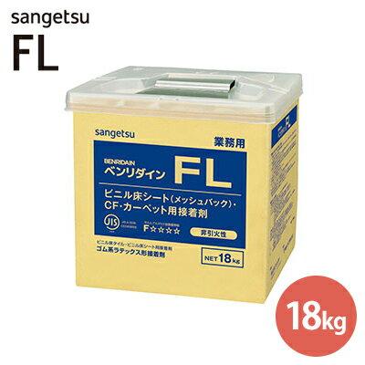 【送料無料】サンゲツ ベンリダイン FL 18kgBB-515
