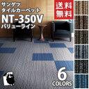 【送料無料!】カーペットタイル/タイルカーペットサンゲツ NT-350V NT350V NT 350 V バリューラインNT-302V NT-303V NT-3...
