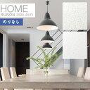 壁紙 のりなし壁紙 クロスルノン ホーム HOME 2020-2023空気を洗う壁紙 天井RH-7156 RH-7157【1m以上10cm単位での販売】