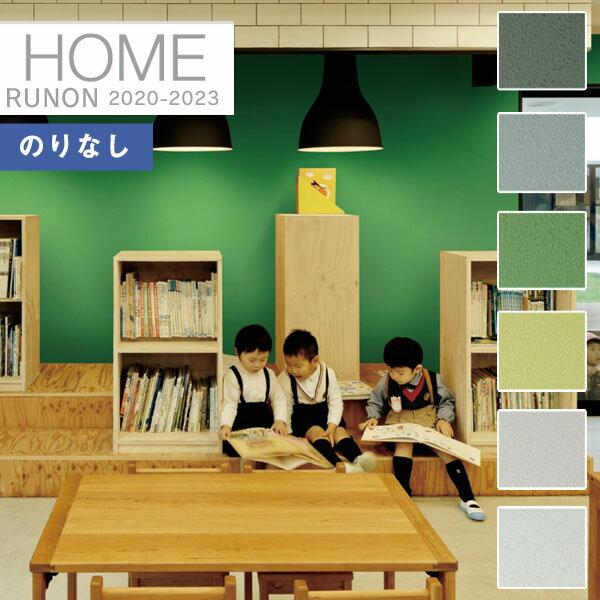 壁紙 のりなし壁紙 クロスルノン ホーム HOME 2020-2023汚れ防止 スーパーハード「幼児の城」 不燃 Green グリーンRH-7721 〜 RH-7726【1m以上10cm単位での販売】
