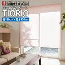 【送料無料】TIORIO (ティオリオ)既製品 国産 ロールスクリーン【幅180cm・高さ220cm】タチカワブラインドグループ 立川機工