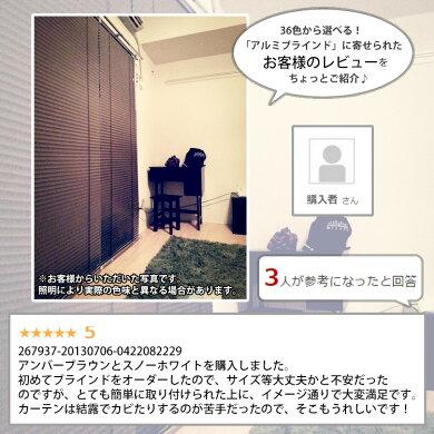 アルミブラインド日本製標準タイプ(1cm単位でオーダーできる)(レールビス同梱)幅15〜80cm、高さ11〜80cm標準ブラインド