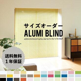 알루미늄 블라인드 특가 タチカワブラインドグループ 타 機工 (1cm 단위로 주문 가능) (레일 스 포함) 폭 15 ~ 80cm, 높이 11 ~ 80cm