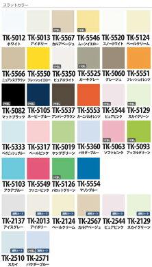 標準カラー