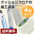 【送料無料】クッションフロアの道具 かんたん4点セット地ベラ、継ぎ目処理剤、カッター(大)、CF用両面テープ