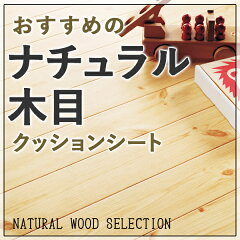 [大人気クッションフロア!ナチュラルカラーの木目を集めてみました!(1m単位)]※ ご注文時は…