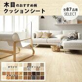 【クッションシート】おすすめ の木目柄を集めてみました!(1m単位)トイレ や 洗面所 玄関 の 床 にぴったりの クッションフロア