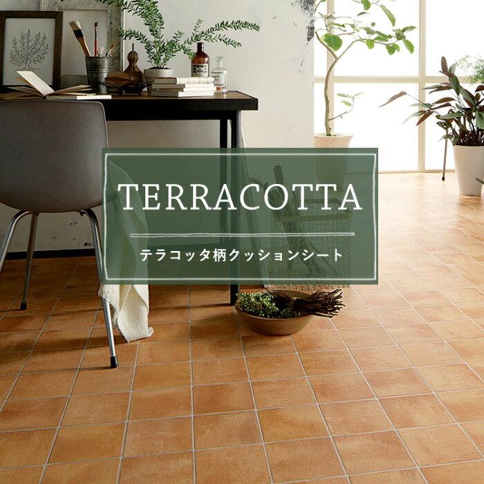 クッションフロア テラコッタ タイル柄 1m単位 切売り 9色 (1m単位で切り売り)