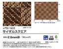 【サンプル専用】 [重歩行長尺シートサンプル サンゲツ/Sフロア201...
