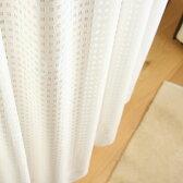 ミラーカーテン・ティラージュ 全1色※54サイズからお選び頂けます。【ウォッシャブル】【一人暮らし用】【二人暮らし用】【ファミリー用】【リビング】