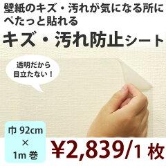 [粘着シート キズ・汚れ防止シート ビニール壁紙(ビニルカベ紙)用 アサヒペン] 幅92cm×…