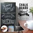 すらすらなめらかに描ける Chalk board sheet チョークボードシートセット【あす楽対応】