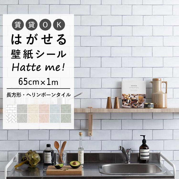 壁紙 シート オリジナル Hatte me! ハッテミー 長方形 オブロングタイル ヘリンボーンタイル [65cm×1m] 長方形 オブロングタイル ヘリンボーンタイル キッチン 防水 テーブル リメイクシート 壁紙屋本舗