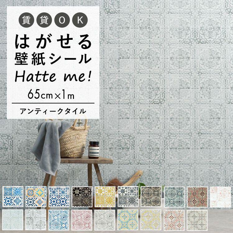壁紙 シート オリジナル Hatte me! ハッテミー アンティークタイル [65×1m] アンティークタイル ビンテージタイル キッチン 防水 テーブル リメイクシート 壁紙屋本舗の写真