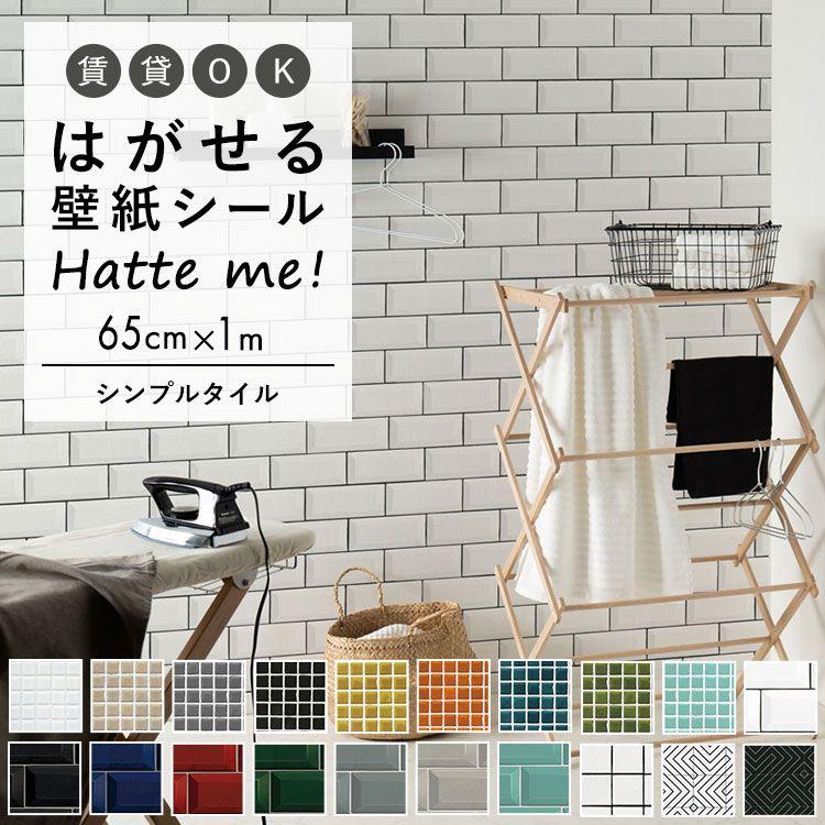 壁紙 シート オリジナル Hatte me! ハッテミー シンプルタイル [65×1m] モザイクタイル サブウェイタイル スクエアタイル キッチン 防水 テーブル リメイクシート 壁紙屋本舗