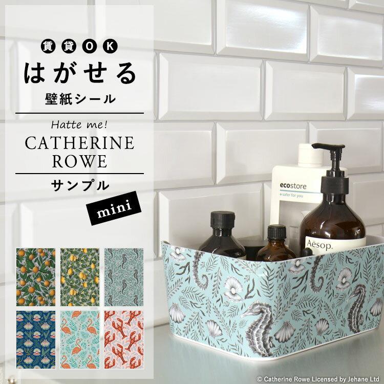 壁紙 シール サンプル リメイクシート はがせる シール 壁紙 Hatte me (ハッテミー) Catherine Rowe キャサリン・ロウ mini サンプル 壁紙屋本舗