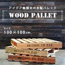 パレット 木製 【組み立て済!届いてすぐ使える】 100cm×100c...