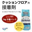 床 接着剤 クッションフロア用接着剤 東リ エコロイヤルセメント1kg(1個単位で販売)【あす楽対応】