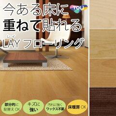 賃貸オーナーにおすすめカンタン床リフォーム 今の床の上に重ねて貼れる 優れた耐久性&ワック...