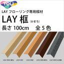 LAYフローリング(レイフローリング)専用 LAY框(かまち) 東リ (幅5cm×高さ5cm×長さ100cm (1本単位の発売) 壁紙屋本舗