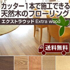 裏紙をはがして貼るだけの簡単施工!天然木ならではの色合い床暖房の上にも施工可能なフローリ...