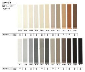 カラー巾木・はばきカラー巾木20枚入り(高さ6cm×長さ91.5cm) サンゲツ(1ケース(20枚入)単位での販売)