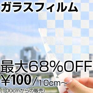 【最大68%オフ!】国内一流メーカーのガラスフィルム【エントリーでポイント5倍!8/18 10:00〜...