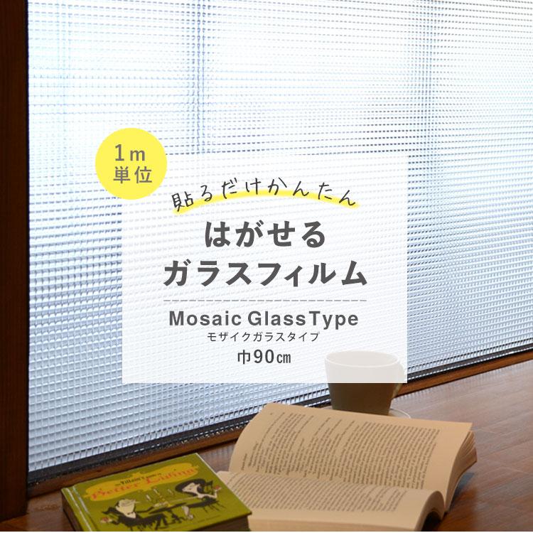 はがせる ガラスフィルム 吸着タイプ 窓 目隠し シート モザイクガラスタイプ 【1m単位で切り売り】