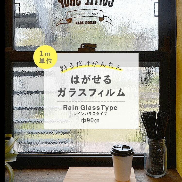 はがせる ガラスフィルム 吸着タイプ 窓 目隠し シート レインガラスタイプ 【1m単位で切り売り】