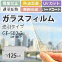 ガラスフィルム UVカット 断熱 サンゲツ GF-502-2 巾125cm 高透明遮熱・熱線遮蔽(10cm当たり...