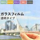 ガラスフィルムサンゲツ GF-101-2 巾125cm10cm単位で切売)