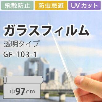 Glass sheet! Glass film UV cut sangetsu GF-503-1 width 97 cm shatterproof (is the price per 10 cm)