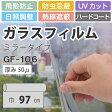 ガラスフィルム UVカット ミラー サンゲツ GF-106 厚さ50μ(ミクロン)、巾97cm 遮熱(10cm当たりの金額です)