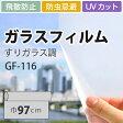 ガラスフィルム UVカット プライバシー サンゲツ GF-116 巾97cm マットタイプ(10cm当たりの金額です)