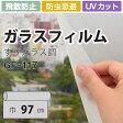 ガラスフィルム UVカット プライバシー サンゲツ GF-117 巾97cm マットタイプ(10cm当たりの金額です)