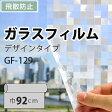 ガラスフィルム 装飾 柄 サンゲツ GF-527 巾92cm(10cm当たりの金額です)