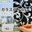 ガラスフィルム 装飾 柄 サンゲツ GF-142 巾92cm(10cm当たりの金額です)