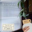 ガラスフィルム UVカット 幅46cm×長さ90cm 【ストライプガラスタイプ】